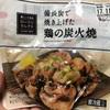 ローソン ローソンセレクト 鶏の炭火焼  食べてみた。