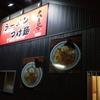大喜 藤枝店