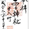 汐入 子之神社の御朱印(神奈川・横須賀市)〜神社に続く商店街と 飲屋街と・・