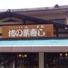 奈良県法隆寺にて木彫り看板取付け