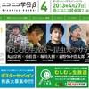 4月27日(土)15:30-17:00 昆虫セッション「むしむし生放送」@幕張メッセ(ニコ生中継あり)