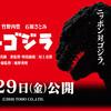 2016/8/3 シン・ゴジラ再び