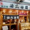 伊勢佐木町の助六寿司は安くて新鮮なネタがおいしい!