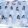 けやき坂46(ひらがなけやき)初舞台『あゆみ』のチームメンバー、公演日時について