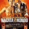 今週末〜来週の国内戦は永田vs近藤の日本王座戦、中野幹士、木村蓮太朗等ホープが登場。
