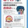 水郷潮来花火大会開催に伴う臨時休館のお知らせ