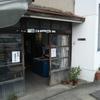 キング・オブ・ディープ(笑) ディープなお店第5弾                           高松市「橋本製麺所」