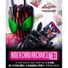 【仮面ライダーディケイド】『ライダーカードアーカイブス ネオ』グッズ【バンダイ】より2020年3月発売予定♪