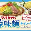 東洋水産|マルちゃん涼味麺キャンペーン、人気のキッチン家電が500名に当たる!