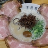 令和初のラーメンは「金田家ラーメン」のチャーシュー麺を堪能!そして4コマ「告白」「えかきうた」!
