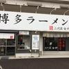 ★3.2  関市 「2代目 白神」 〜白神の豚骨ラーメン〜