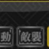 尼子防衛戦初日~さよなら穴太衆