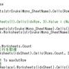 客観視するため、ExcelのVBAをアウトソーシングしてみた。