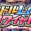 【デレマス】第45回アイドルLIVEロワイアル 出会ったアイドル艦隊〜緋色の情熱〜