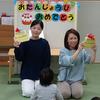1月 誕生日会・英語教室 楽しく遊びました。