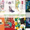 【2017/09/23の新刊】小説: 『わが家は祇園の拝み屋さん6』『最低』『吉祥寺よろず怪事請負処』『二階の王』 など