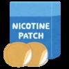 【禁煙挑戦日記】1日目!ニコチネルパッチで禁煙チャレンジ!まずは減煙から・・・