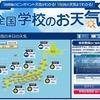 14日間(2週間)天気予報・1時間ごとのピンポイント天気予報