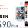 BGMアプリ「有料」「スマホでUSEN」で音楽聴き放題!
