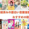 完結済みの恋愛漫画おすすめ30選!