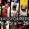 トランスフォーマー:東京おもちゃショー2019 まとめ