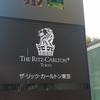 ザ・リッツカールトン東京 宿泊記