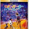 IMAX, 4DX, MX4Dに対応している映画館(大阪)の一覧まとめ