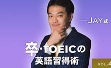 TOEICを「解く」から仕事や人生で「行動する」への英語リーディング術