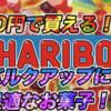 デカくなりたきゃこれを食え!ドイツ由来のお菓子「HARIBO」の秘密に迫る!【東北からドイツへ】