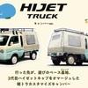 軽トラックでキャンピング?ダイハツが軽トラックベースの「ハイゼット ジャンボ キャンパーVer.」を発表