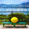 【まとめ】しまなみ海道→うどん→小豆島→神戸のルートをマップに載せてみました【しまなみ海道編】