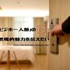 瀬戸弘司の飯テロ動画にみる「ビジホ一人飯」の悪魔的魅力