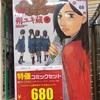またまた発見!!1万円越えのプレミアム本!?