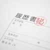 【2019/08更新】青年海外協力隊OBの転職活動 履歴書の書き方