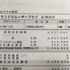 """【プラド】特別仕様車 TX""""Lパッケージ・G-FRONTIER""""の見積もり!"""