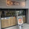 folk burgers & beers @神保町・フォーキースモーキーエッグチーズ、ジンジャーエール・2021年4月13日