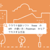 クラウド会計ソフト freee の API の使い方:Postman からアクセスする方法
