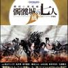 『髑髏城の七人 Season風』を観劇した感想(ネタバレあり)
