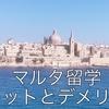 体験記:マルタでの語学留学【デメリット:後半】