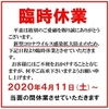【オススメ5店】豊橋・豊川(愛知)にある和食が人気のお店