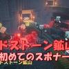 【マイダン】レッドストーン鉱山へ ~初めてのスポナー~【MinecraftDungeons】#3