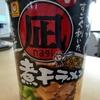 【今週のカップ麺86】 凪 すごい煮干ラーメン(東洋水産)