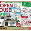 ☆オープンハウスのお知らせです☆H29年10月14日(土)・15日(日)