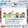 Switch「ゲーム発展国++」レビュー!ゲーム会社を経営してトンデモゲーム大量産!ゲーム史を俺色に染め上げろ!