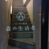 鳥取 森の生活者さんでクロックムッシュ☆