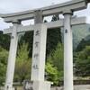 近況その2〜「高賀神社」(岐阜県関市)