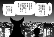 怪獣の世界にも忍び寄る超高齢化社会…!【青木U平の「酩酊! 怪獣酒場2nd」第6回】