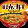 【インスタント】日清の焼きすぱシリーズ食べてみました!