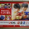 ニンテンドー2DS (2016年9月15日(木)発売)