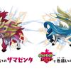 【ポケモン剣盾】色違いザシアン・ザマゼンタ 日本でも配布決定!!【10/22から】
